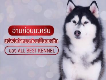 แจ้งข้อกำหนด ก่อนเป็นสมาชิกของ ALL BEST KENNEL